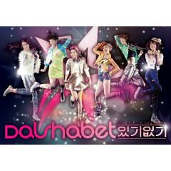 Have, Don't Have - Dalshabet