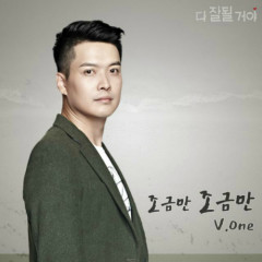 All Is Well OST Part.3 - V.One