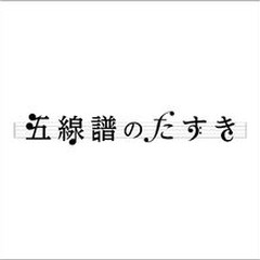 Gosenfu no Tasuki