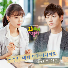 Love From Today OST Part.2