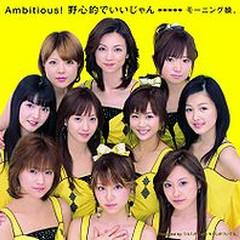 Ambitious! 野心的でいいじゃん (Ambitious! Yashinteki de Ii jan)