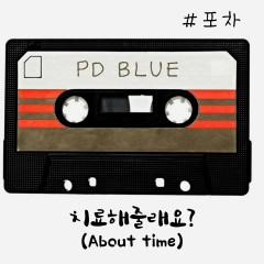 About Time - PD Blue