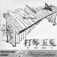 打琴玉兎 (Da Koto Gyokuto) - Rabi・Rabi・Rabi