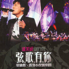 弦歌有你 (Disc 1) / Trong Bản Hoà Tấu Có Em - Trương Tín Triết