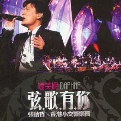 弦歌有你 (Disc 2) / Trong Bản Hoà Tấu Có Em - Trương Tín Triết