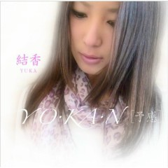 予感 (Yokan) - Yuka