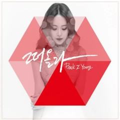 Reminded Of You - Baek Ji Young