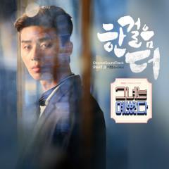 She Was Pretty OST Part.3  - Kihyun (MONSTA X)