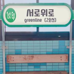 Greenline (Mini Album)