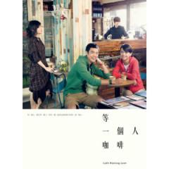 等一个人咖啡电影原声带 / Cafe Waiting Love OST