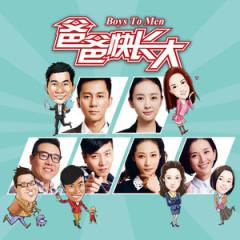 《爸爸快长大》电视剧原声带 / Ba Ba Mau Lớn OST