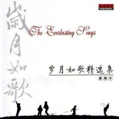 岁月如歌/ The Everlasting Songs (CD10) - Black Duck