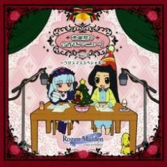 Rozen Maiden Web Radio Bara no Kaori no Garden Party Bangai Hen Suigintou no Koyoi mo Annyu~i Vol.3
