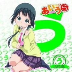 AIURA CHARACTER SONG♪ (U) Se☆No☆Bi / Ayuko Uehara
