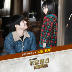 Reply 1988 OST Part.7 - Noel
