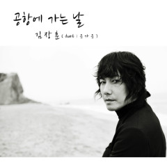 I'm Going To The Airport - Kim Jang Hoon