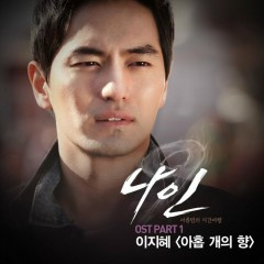 Nine OST Part.1