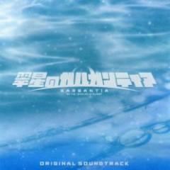 Suisei no Gargantia Original Soundtrack CD2 - Iwashiro Tarou