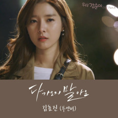 Our Gab Soon OST Part.6