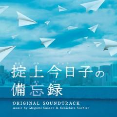Okitegami Kyoko no Biboroku (TV Drama) Original Soundtrack - Megumi Sasano,Kenichiro Suehiro