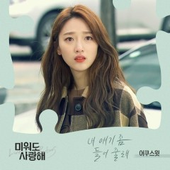 Love Returns OST Part.10 - ACOUSWEET