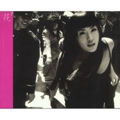 화(花) (CD1)