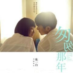 匆匆那年 电视原声 / Fleet Of Time / Năm Tháng Vội Vã Movie OST
