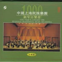 New Year's Concert 1999 Shanghai Traditional Orchestra  CD2