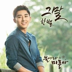 Blow Breeze OST Part.3 - Han Byul