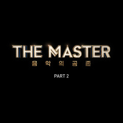 The Master - The Coexistence Of Music Part.2