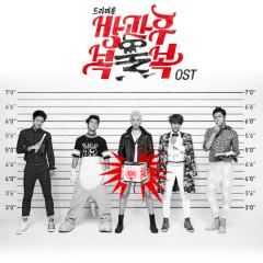 Afterschool Bokbulbok OST