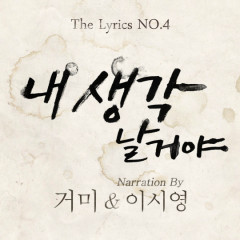 The Lyrics (더 리릭스) – No.4