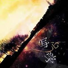 写心学 / Utsushi Shingaku