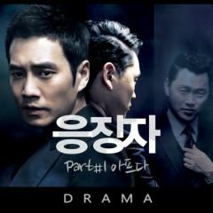 Days Of Wrath OST Part.1 - Drama