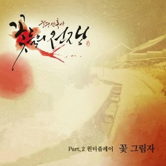War Of Flowers OST Part.2