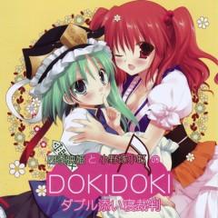 Shiki Eiki to Onozuka Komachi no DOKIDOKI Daburu Soine Saipan
