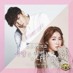 Inkigayo Music Crush Part.3
