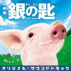 Gin no Saji Movie (Live Action) Original Soundtrack - Takefumi Haketa