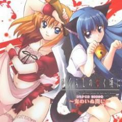 Higurashi no Naku Koro ni Comiket CD 2006 Winter ~Oni no Inu Aida ni~ - Higurashi no Naku Koro ni
