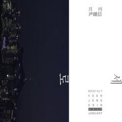 Monthly Project 2017 January Yoon Jong Shin (Single)