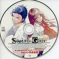 Steins;Gate Vol. 1 Special Limited Edition Drama CD 'Labomen Entakukaigi' - Steins;Gate