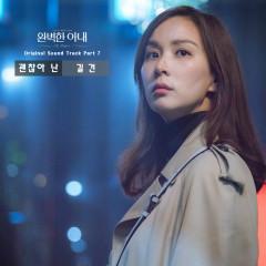 Ms Perfect OST Part 7 - GILGUN