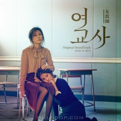 Misbehavior OST