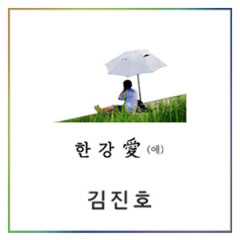 Han River Love (Summer Special Album)