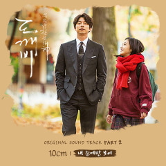 Goblin OST Part.2
