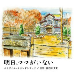 Ashita, Mama ga Inai (TV Series) Original Soundtrack - Takefumi Haketa