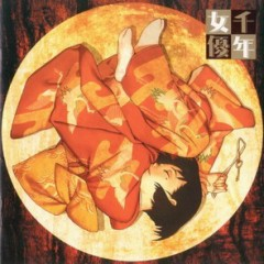 千年女优 (Millennium Actress OST)