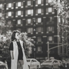 The Road Home (Single) - So Hyang