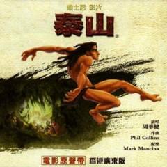迪士尼泰山电影原声带 / Tarzan OST (Cantonese Version)