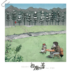 Cold Winter Go Spring (Single) - Green Spring Romance